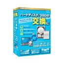 【楽天スーパーSALE期間限定価格】HD革命/CopyDrive_Ver.8_通常版