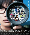 桐島、部活やめるってよ【Blu-ray】