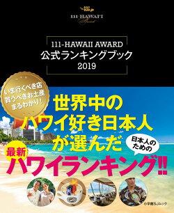 世界中のハワイ好き日本人が選んだ最新ハワイランキング!!