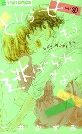 どうせもう逃げられない(4) (フラワーコミックス α) [ 一井 かずみ ]