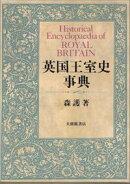 英国王室史事典