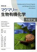 マクマリー生物有機化学 生化学編原書8版