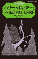ハリー・ポッターと不死鳥の騎士団(5-2)