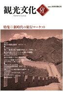 【POD】機関誌観光文化第91号 特集 新時代の旅行マーケット