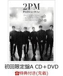 【先着特典】Promise (I'll be) -Japanese ver.- (初回限定盤A CD+DVD) (A4クリアファイル付き)