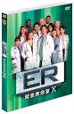 ER 緊急救命室<テン>セット1 [ ノア・ワイリー ]