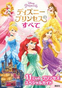 ディズニープリンセスのすべて (ディズニー幼児絵本(書...