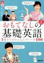 おもてなしの基礎英語 1語からのかんたんフレーズ100(上) NHK CD BOOK (語学シリーズ) [ 井上逸兵 ]