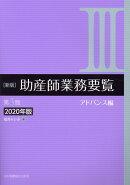 助産師業務要覧(3 2020年版)新版(第3版)