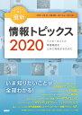 キーワードで学ぶ最新情報トピックス 2020 [ 久野 靖 ]