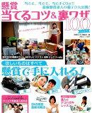 懸賞当てるコツ&裏技100(Vol.3)