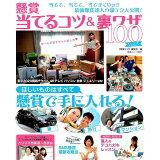 懸賞当てるコツ&裏技100(Vol.3) (白夜ムック)