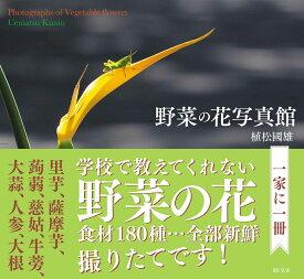 野菜の花写真館 [ 植松國雄 ]