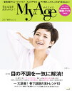 MyAge 2017 夏号 (MyAge) [ 女性誌企画編集部 ]