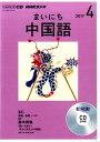 NHKラジオまいにち中国語(4月号) (<CD>)