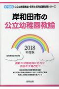 岸和田市の公立幼稚園教諭(2018年度版)
