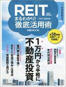 REIT(不動産投資信託)まるわかり!徹底活用術2017-2018年版