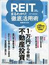 REIT(不動産投資信託)まるわかり!徹底活用術2017-2018年版 (日経ムック) [ 日本経済新聞出版社 ]
