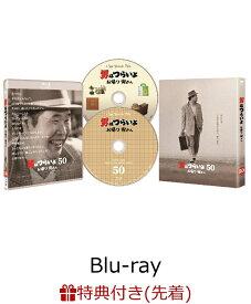 【先着特典】男はつらいよ お帰り 寅さん 豪華版(初回限定生産)(オリジナルポストカード3枚セット&B2 ポスター)【Blu-ray】 [ 渥美清 ]