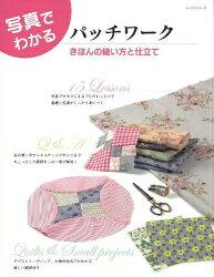 【バーゲン本】写真でわかるパッチワーク きほんの縫い方と仕立て