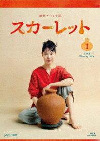 連続テレビ小説 スカーレット 完全版 Blu-ray BOX1【Blu-ray】 [ 戸田恵梨香 ]