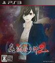 真 流行り神2 PS3版