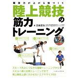陸上競技の筋力トレーニング