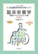 臨床栄養学(栄養ケアとアセスメント編)第3版