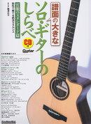 譜面の大きなソロ・ギターのしらべ官能のスタンダード篇