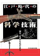 江戸時代の科学技術