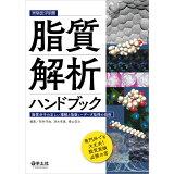 脂質解析ハンドブック (実験医学別冊)