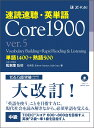 速読速聴・英単語 Core1900 ver.5 (速読速聴・英単語) [ 松本茂 ]