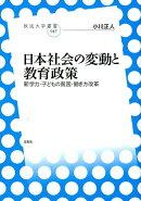 日本社会の変動と教育政策
