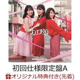 【楽天ブックス限定先着特典】ソンナコトナイヨ (初回仕様限定盤 Type-A CD+Blu-ray) (ステッカー(Type B)付き) [ 日向坂46 ]