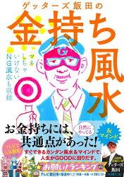 ゲッターズ飯田の金持ち風水