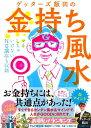 ゲッターズ飯田の金持ち風水 &マインド [ ゲッターズ飯田 ]