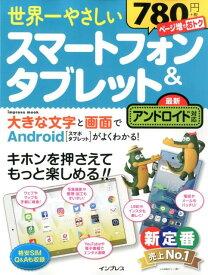 世界一やさしいスマートフォン&タブレット 最新アンドロイド対応 (Impress mook)