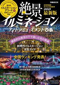 絶景イルミネーション&ナイトアミューズメントぴあ(2021) 開放的な夜空の下で楽しむ光の祭典 (ぴあMOOK)