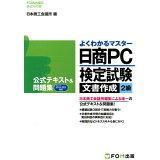 日商PC検定試験文書作成2級公式テキスト&問題集 (よくわかるマスター*FOM出版のみどりの本)