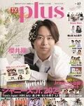 【予約】TVガイドPLUS VOL.42
