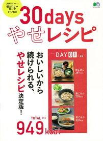 【バーゲン本】30daysやせレシピ [ ムック版 ]