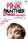 ピンク・パンサー3 [ ピーター・セラーズ ]