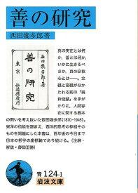善の研究改版 (岩波文庫) [ 西田幾多郎 ]