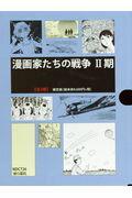 漫画家たちの戦争2期(全3巻セット)