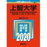 上智大学(総合人間科学部〈社会学科〉・法学部〈法律学科・地球環境法学科〉・経済学(2020) (大学入試シリーズ)