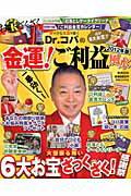 Dr.コパの金運!ご利益風水(2012年版)