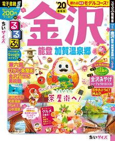 るるぶ金沢 能登 加賀温泉郷'20 ちいサイズ (るるぶ情報版地域小型)