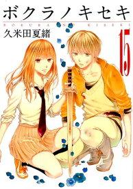 ボクラノキセキ(15) (IDコミックス ZERO-SUMコミックス) [ 久米田夏緒 ]