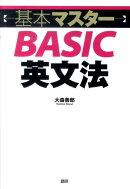 〈基本マスター〉BASIC英文法