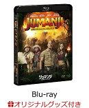 【楽天ブックス限定】ジュマンジ/ウェルカム・トゥ・ジャングル ブルーレイ & DVDセット【Blu-ray】+デジタル配信…